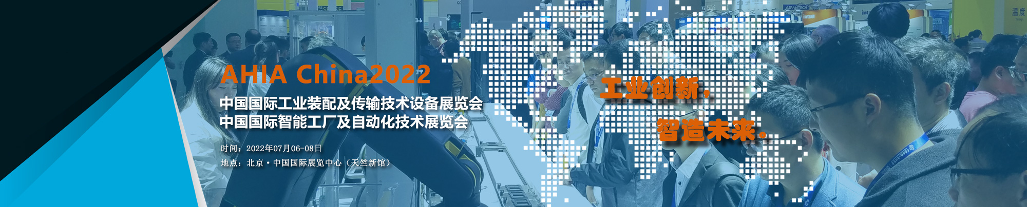 2021北京工业自动化展